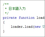 FlashDevelop 日本語