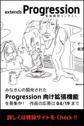 Progression 拡張機能コンテスト