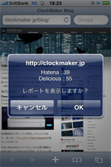 ソーシャルブックマーク レポート iPhone