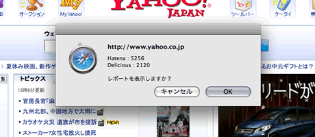 Yahooでもどんなサイトでも動きます