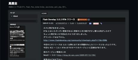 FlashDevelopの更新情報をまとめてくださってる馬鹿全さん