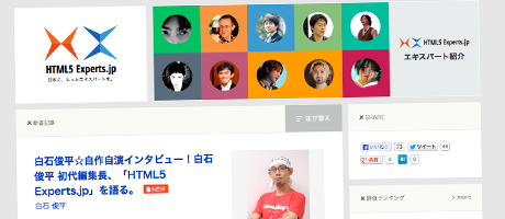 130710_html5_experts