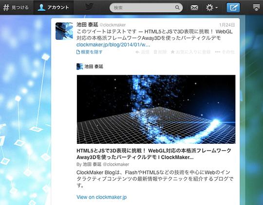 140126_twitter_card