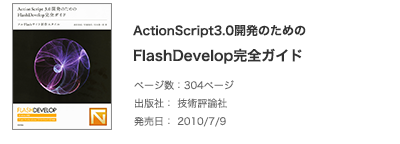 FlashDevelop解説書