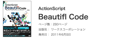ActionScript Beautifl Code