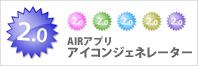 AIRアプリ アイコンジェネレーター