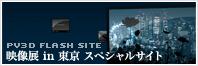 筑波大映像展 in 東京 フルフラッシュサイト