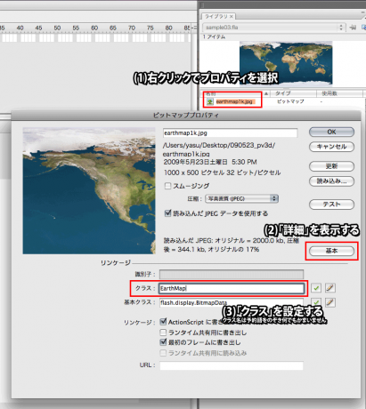 Bitmapのクラス設定方法 (クリックで拡大)